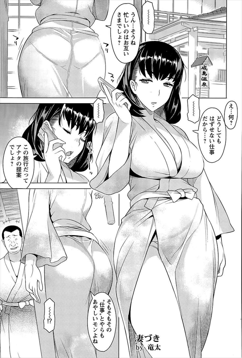 【エロ漫画】旦那が不倫している疑惑…一人で旅館でナンパされた人妻が性欲解消NTR3pえっちwww【竜太:妻づき】