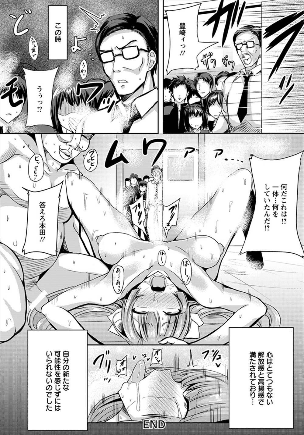 【エロ漫画】清純派のJKがキモデブに逆恨みされた…アナル調教されて校内放送で脱糞音を撒き散らすwww【にしゆき:ヒメアナ】