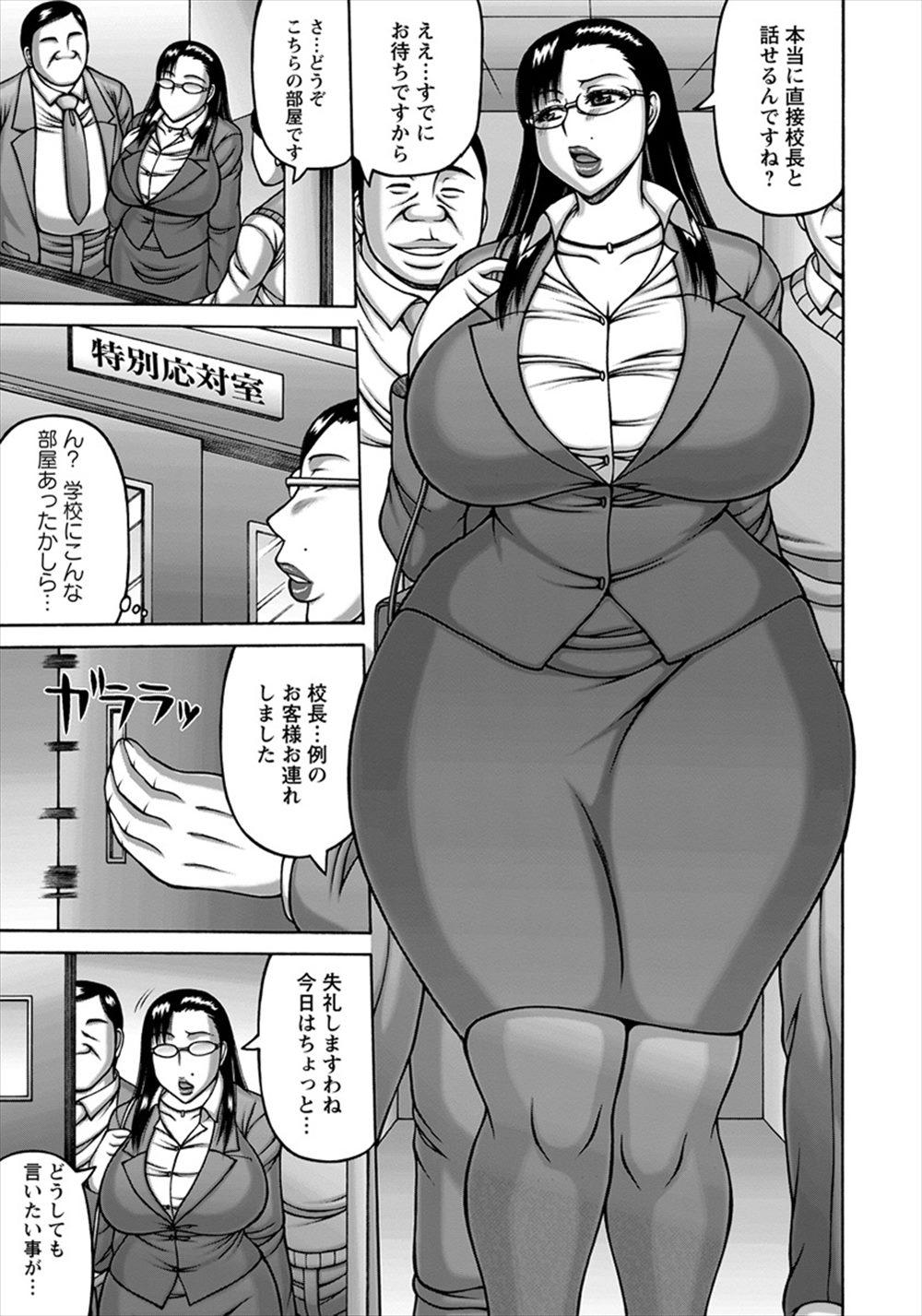 【エロ漫画】モンペの人妻熟女にお仕置きを…校長たちオジサンが陵辱レイプで性奴隷にしちゃいますww【榊歌丸:モンスターペアレント】