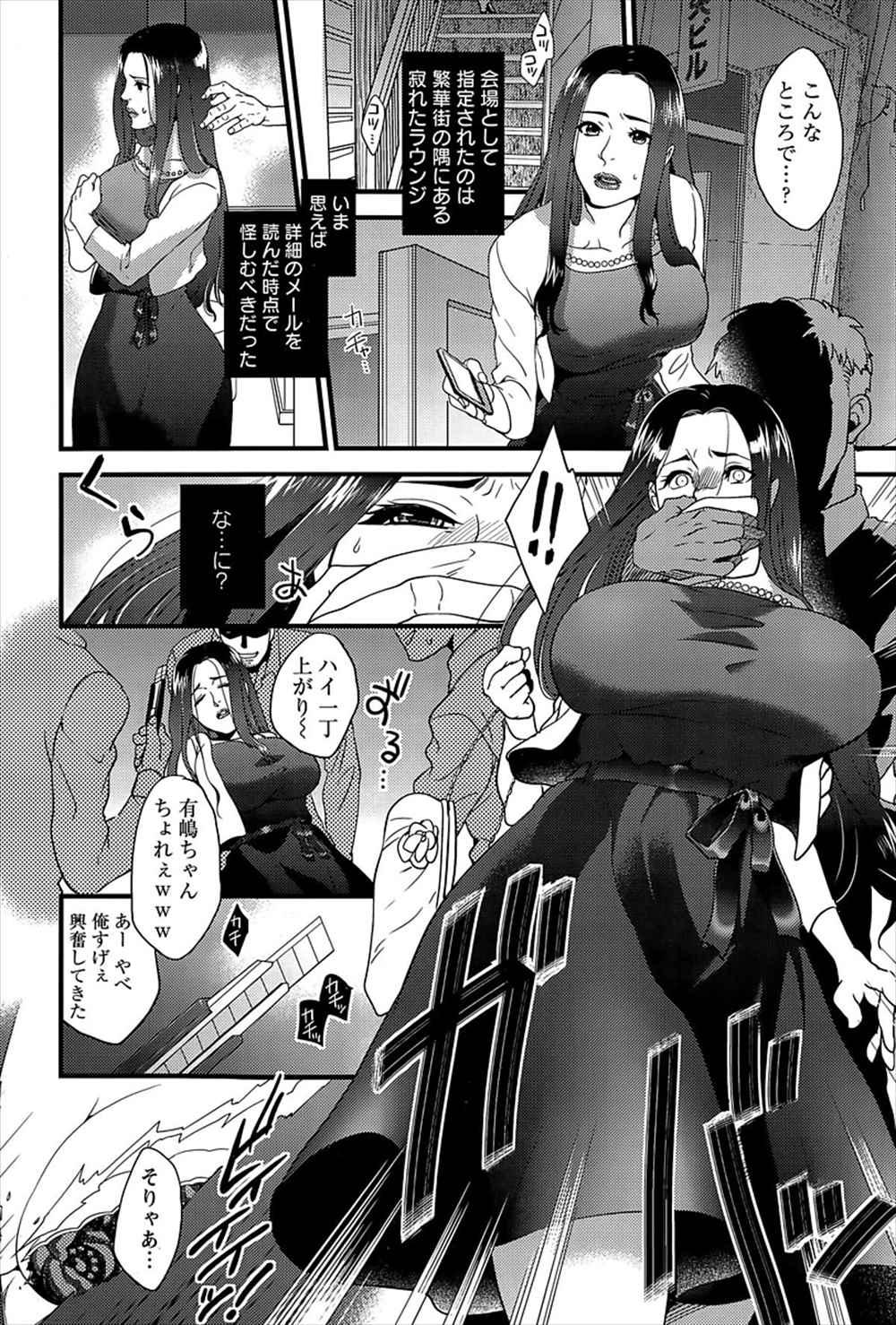 【エロ漫画】三十路熟女の独身が元同級生に拉致監禁された…フラれた腹いせに輪姦乱交ファックwww【ミネサキ:熟華無惨】