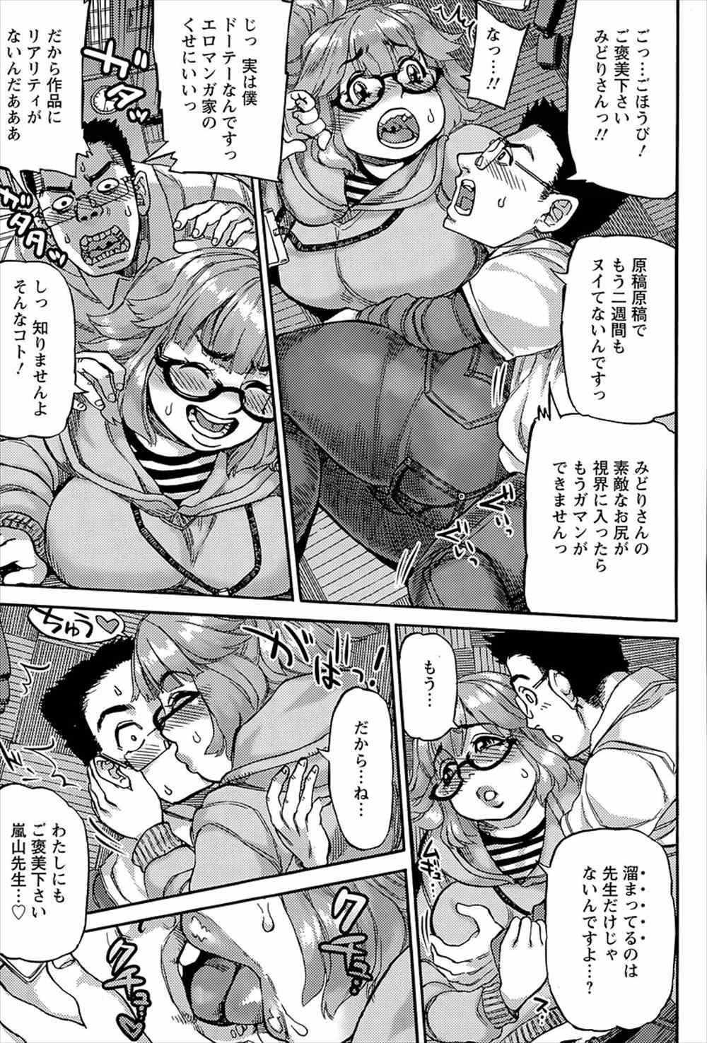 【エロ漫画】ムチムチの尻に修羅場明けの漫画家が欲情…フェラ抜きからアナルファックしちゃうww【雨山電信:みどりさんは敏腕奴隷】