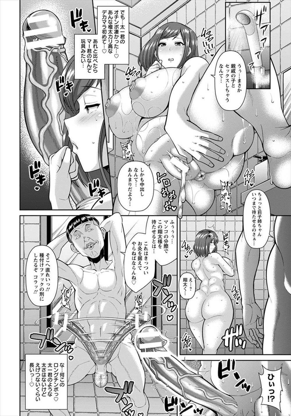 【エロ漫画】人妻が近所のショタガキにセクハラされる…種付ファックNTR3p乱交しちゃいますwww【ドラチェフ:種付ツインズ生ハメ味くらべ】