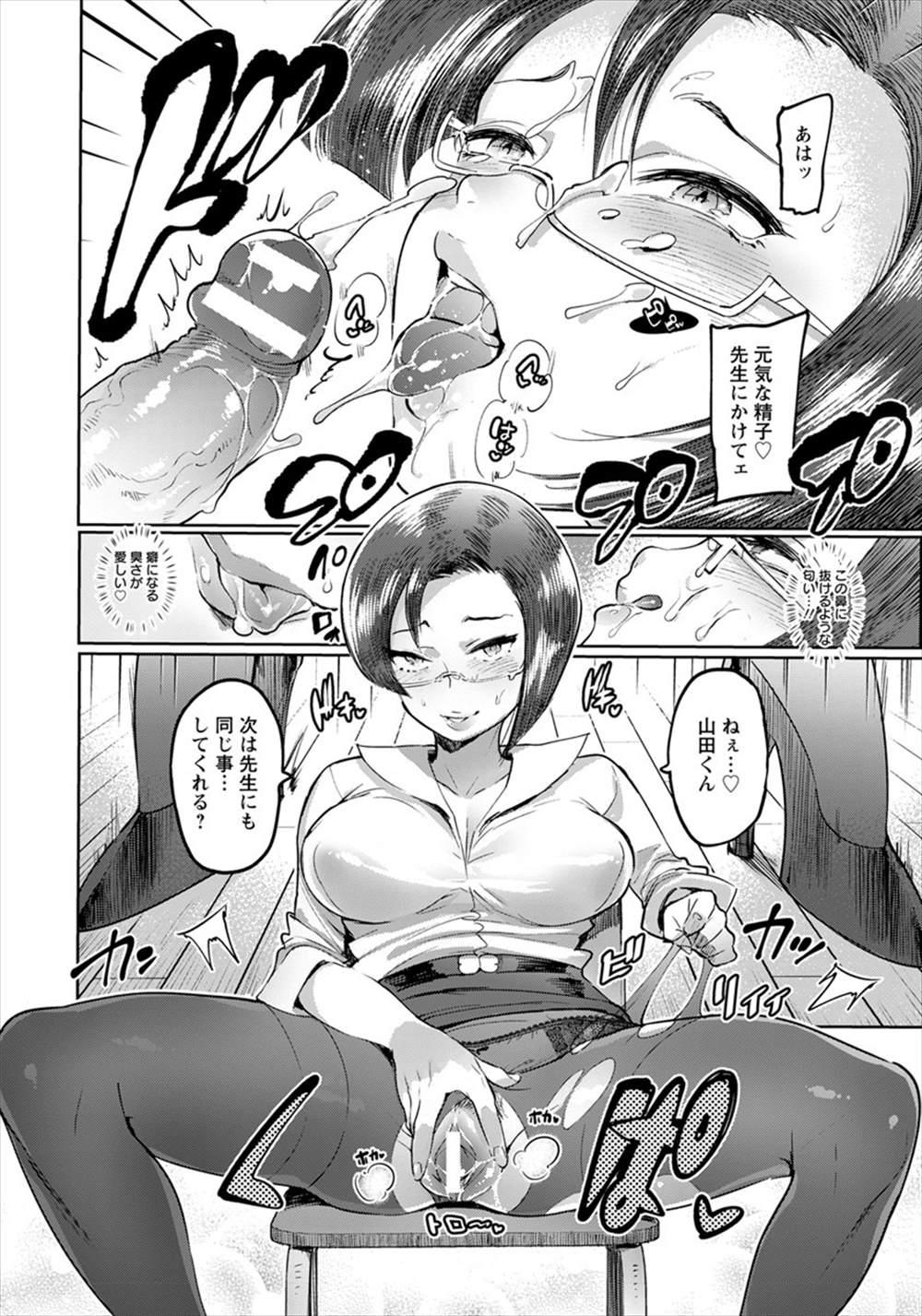 【エロ漫画】母親と近親相姦している息子…メガネ巨乳先生に告白したら逆レイプされてしまったwww【伊丹:毒ママVS先生】