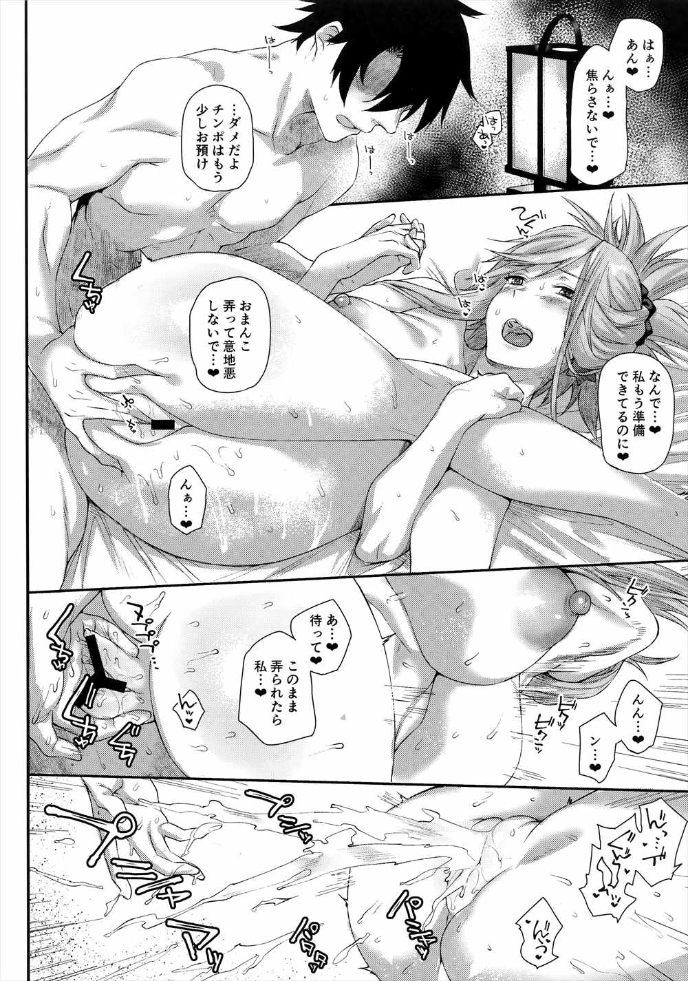 【エロ同人誌】(C95)温泉旅館でマスターと再会して意識してしまう宮本武蔵ちゃん…発情してベロキスして温泉でパイズリ精液ぶっかけイチャラブセックス【らま:久しぶりに再会した武蔵ちゃんと、一晩中エッチする。】