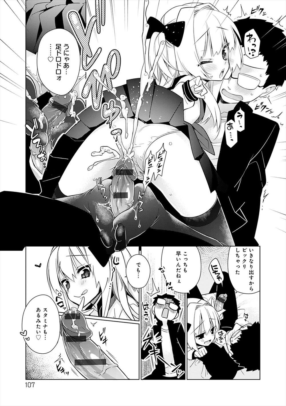 【エロ漫画】23歳ロリ体型がJKの制服を…メガネ男子見つけて制服ハメwww【ぎうにう:ロリごっこ】