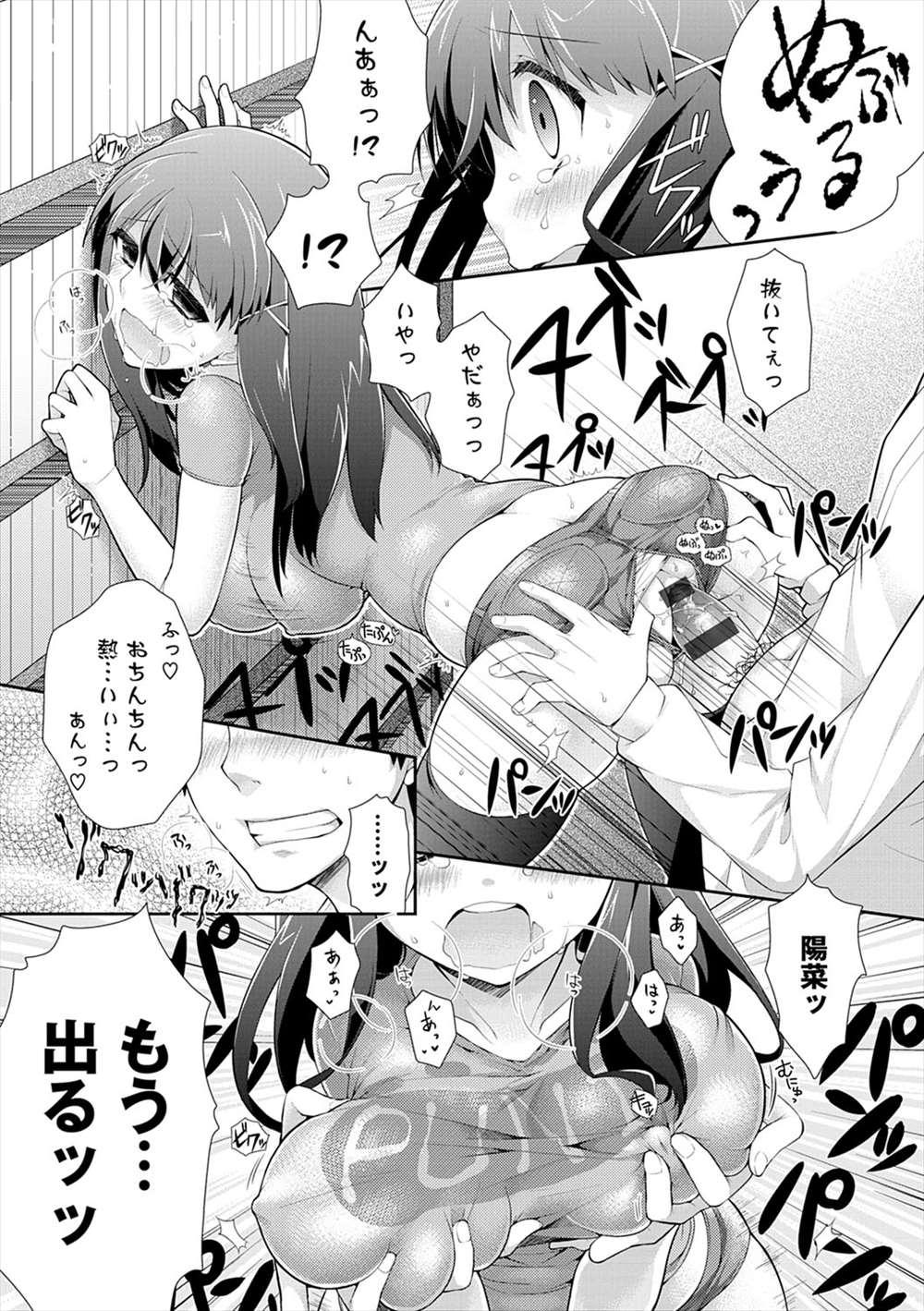 【エロ漫画】初めて来た彼氏の家で飲み物をこぼされびしょ濡れになる巨乳JK…間違って妹の服を渡してしまいむちむちな姿に我慢できず処女の彼女といちゃラブ中出しセックスwww【ぎうにう:やぶれあな】
