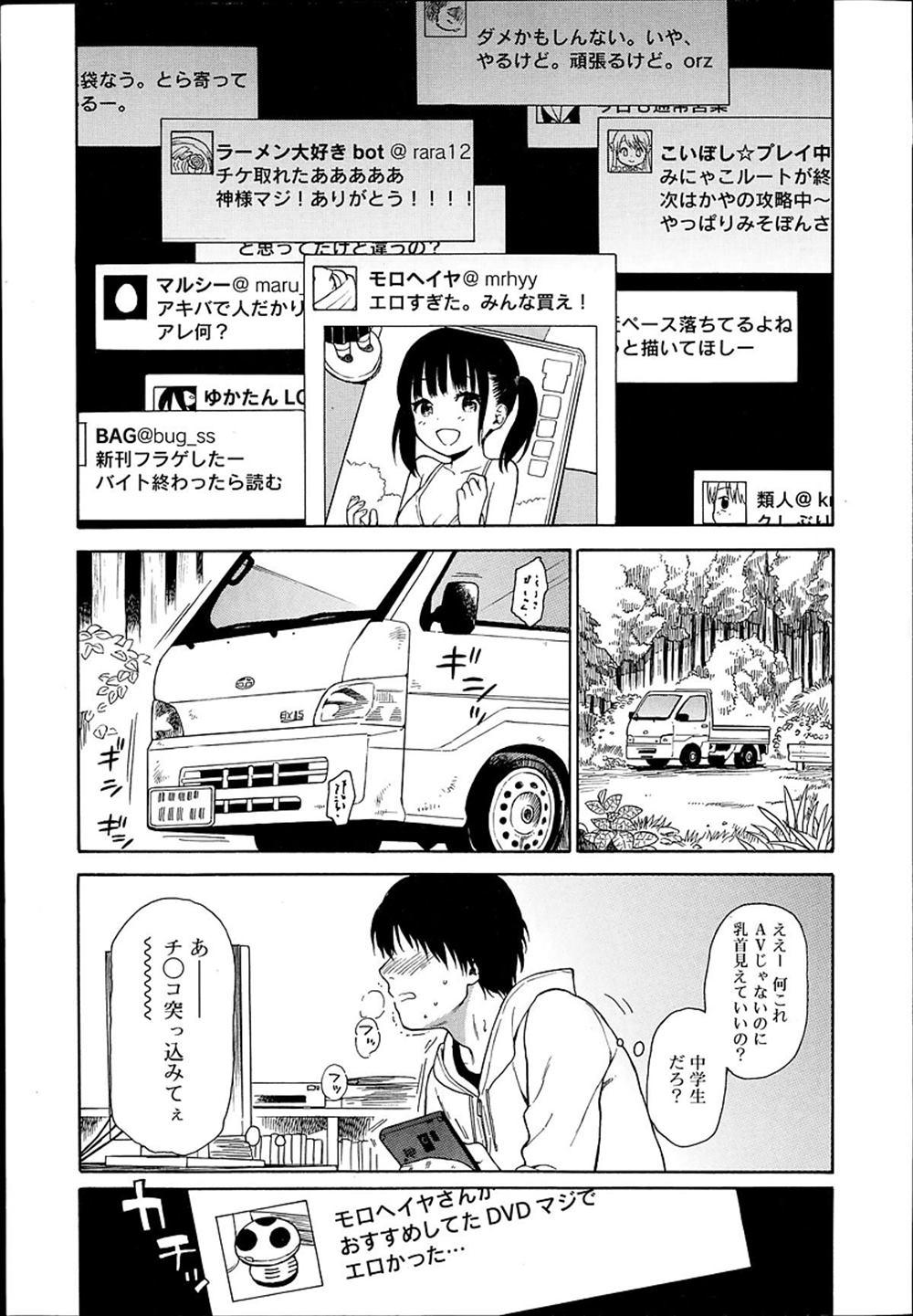【エロ漫画】車で山の中に連れて行かれて手マンされるJC…カーセックスしたりラブホでハメ撮り中出しイチャラブセックス【関谷あさみ:山】