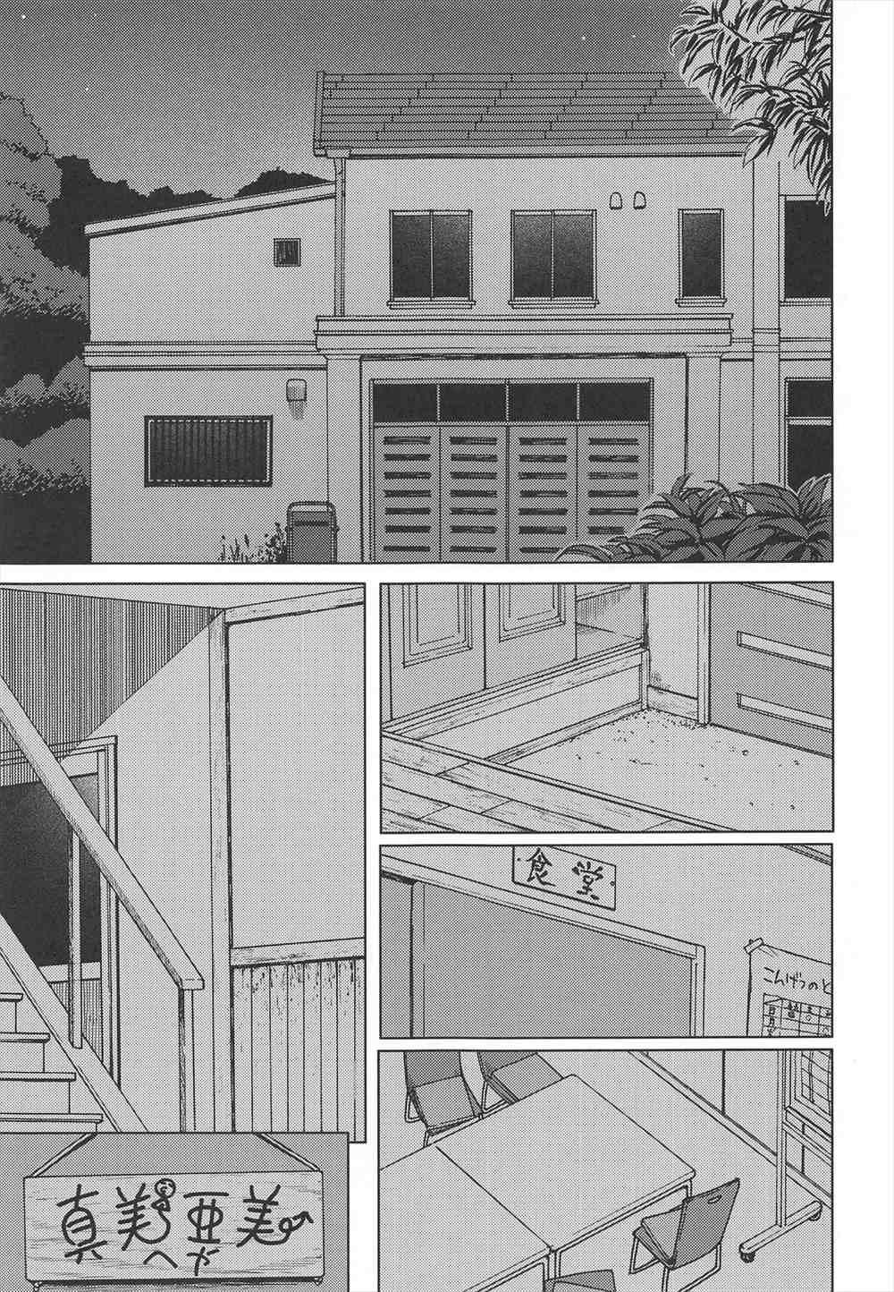reco エロ 漫画 犯された夢