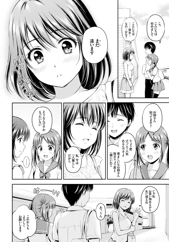 【エロ漫画】モテるにはキスが上手な方がいいと言われ弟とキスする義姉…告白して手コキしてあげて処女喪失いちゃラブセックス【花札さくらの:姉とずっと】
