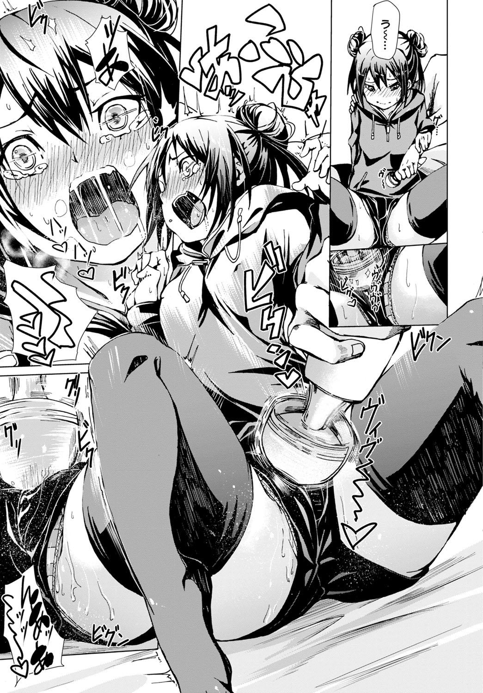 【エロ漫画】義兄と付き合い玩具を禁止にしたらAVに浮気され嫉妬する貧乳の妹…AVを処分する代わりに玩具責めで絶頂し激しい中出しセックス【fu-ta:ヤキモチな交換条件】