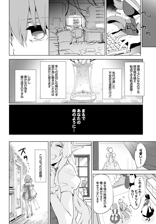 【エロ漫画】召喚された勇者様にセックスでご奉仕する貧乳の皇女様…隠れてオナニーする侍女も交えて3p乱交中出しセックス【emily:デイドリーム】