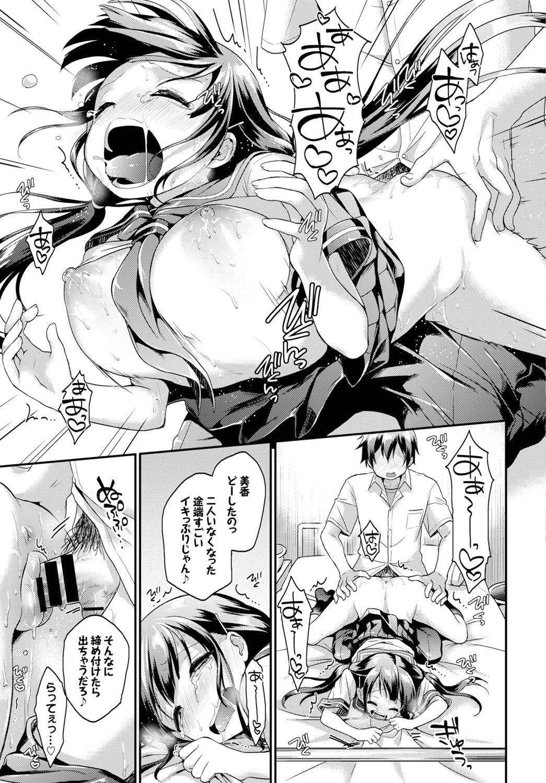 【エロ漫画】どこでもセックスする彼氏に困っている巨乳JK…ローター仕込まれて発情して保健室でいちゃラブセックス【みなみ:しーくれっと♥ぷれい】
