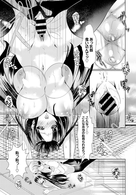 【エロ漫画】屋上でオナニーしていた清楚で可憐なJK…男子に見られてオナニーを手伝ってもらい発情して青姦中出しセックス【ひなづか凉:屋上日和】
