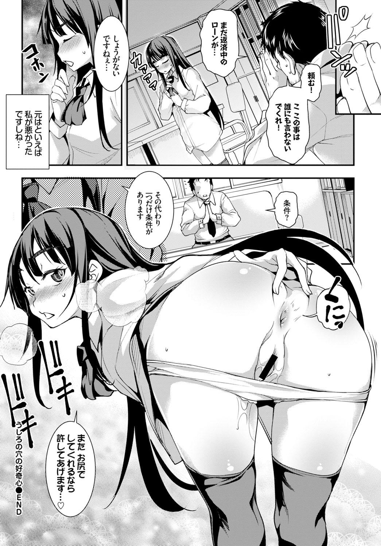 【エロ漫画】学校の女子トイレでアナニーする風紀委員のJK…本物を試したくなり寝ている先生のチンコを借りて中出しアナルセックス【平いっすい:うしろの穴の好奇心】