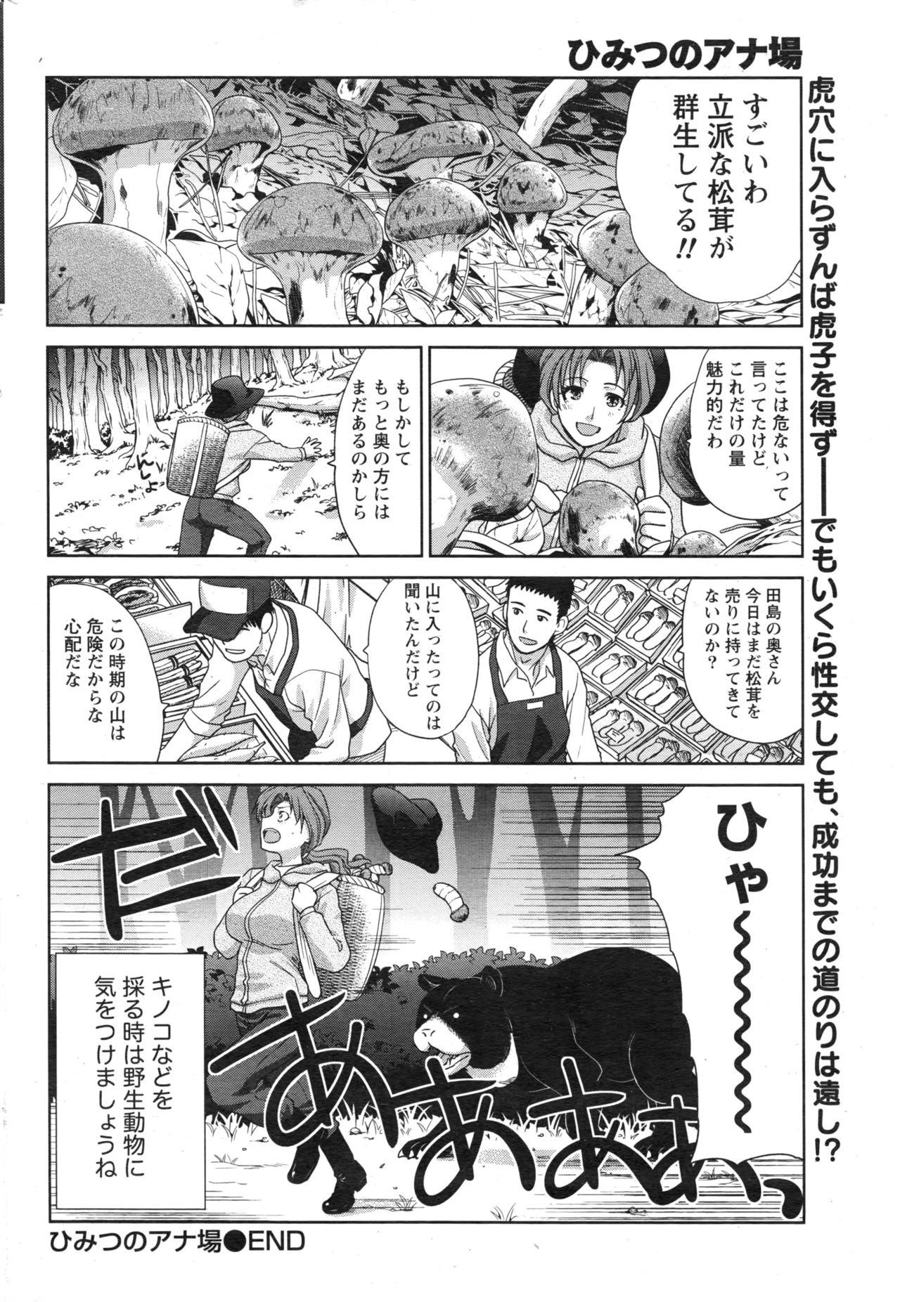 【エロ漫画】毎年すごい量の松茸を持ってくる巨乳のお姉さん…松茸取り名人のおじさんたちから群生場所を聞き出すために逆レイプ中出しセックス【板場広志:ひみつのアナ場 】
