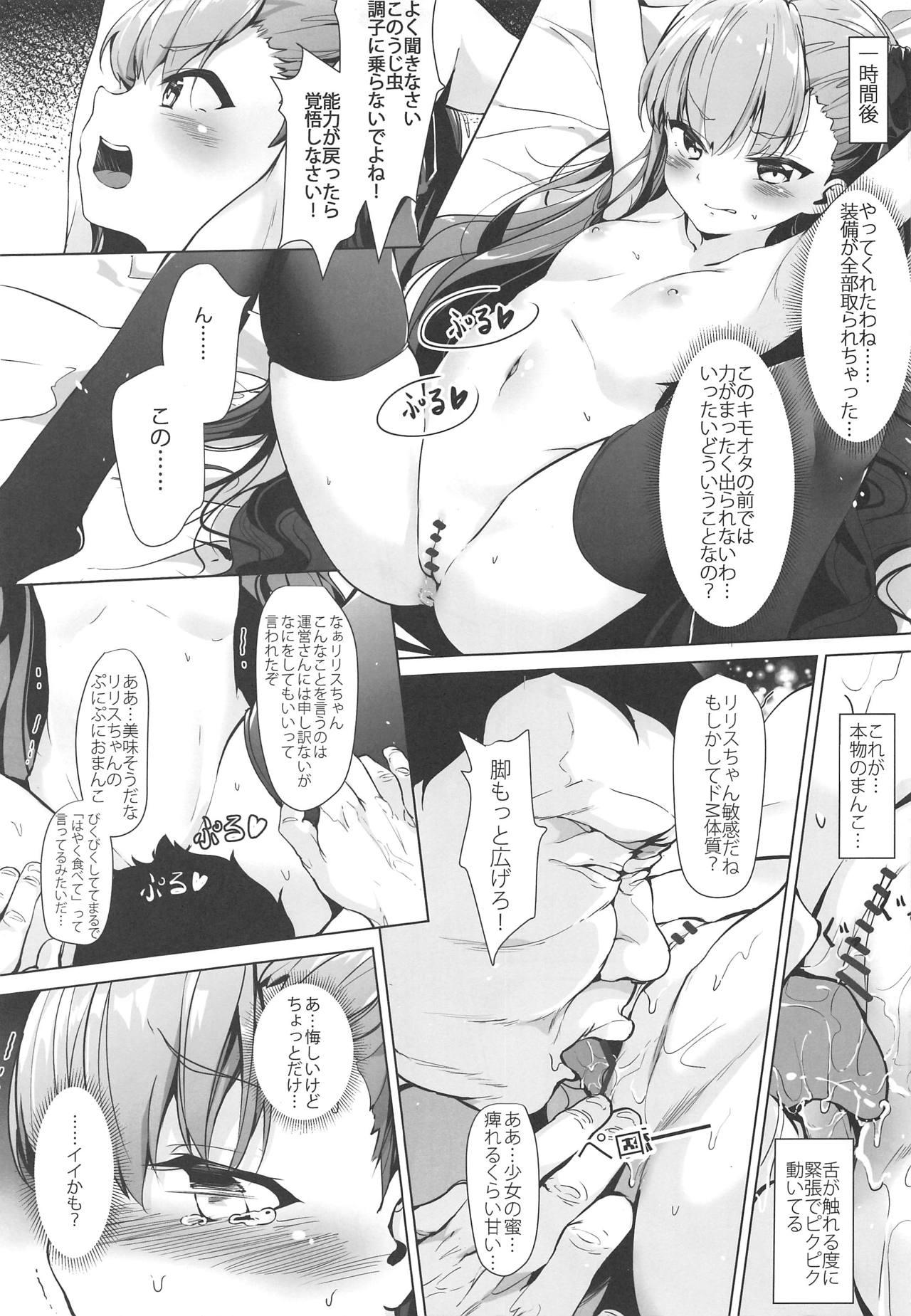 【エロ同人誌】(COMIC1☆15)現実世界に召喚され能力が使えず調教されるメルトリリス…セックスの事しか考えられなくなった彼女と友人を交えて二穴同時の3p中出しセックス【鬼針草:メルトリリスの被虐記録】