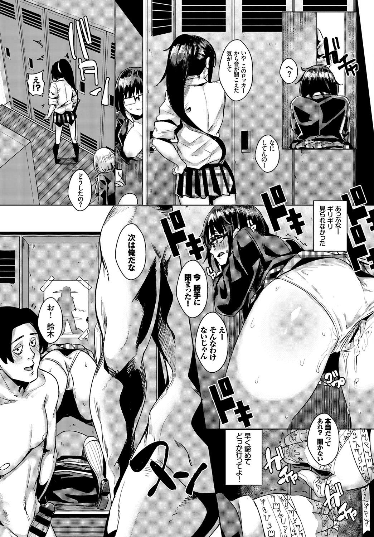 【エロ漫画】鍛えられた男子の裸が見たくて通販で壁抜けアイテムを買った巨乳メガネJK…男子更衣室に侵入して壁の中で身動きが取れなくなり輪姦中出しセックス【yumoteliuce:JK Hole in the wall】