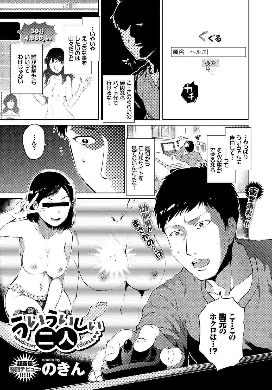 【エロ漫画】風俗サイトに載る嬢が自分ではないかと近所のお兄さんに疑われるJK…挑発して5千円でフェラ抜きしたら彼が発情して処女喪失中出しセックス【のきん:ういういしい二人】