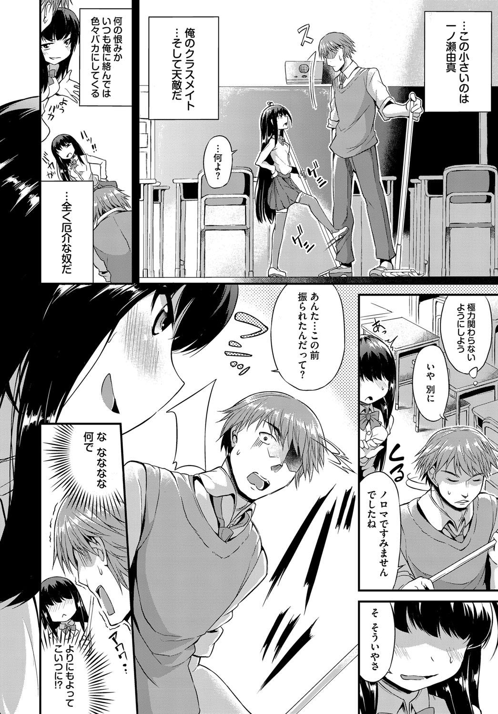 【エロ漫画】女に振られたクラスメイト男子を挑発する低身長のJK…挑発に乗っておっぱい鷲掴みにして発情させて筆下ろし中出しセックス【トヨ:小さくて生意気なあの娘】