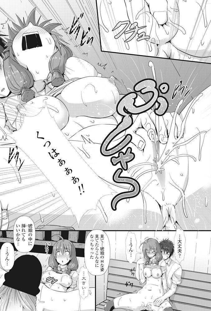 【エロ漫画】彼氏と下校中に急な雨でびしょ濡れになってバス停で雨宿りする巨乳JK…ブラが透けた彼女に誘惑され勢いに任せて何度も激しいいちゃラブ中出しセックス【くもえもん:雨宿りラバーズ】