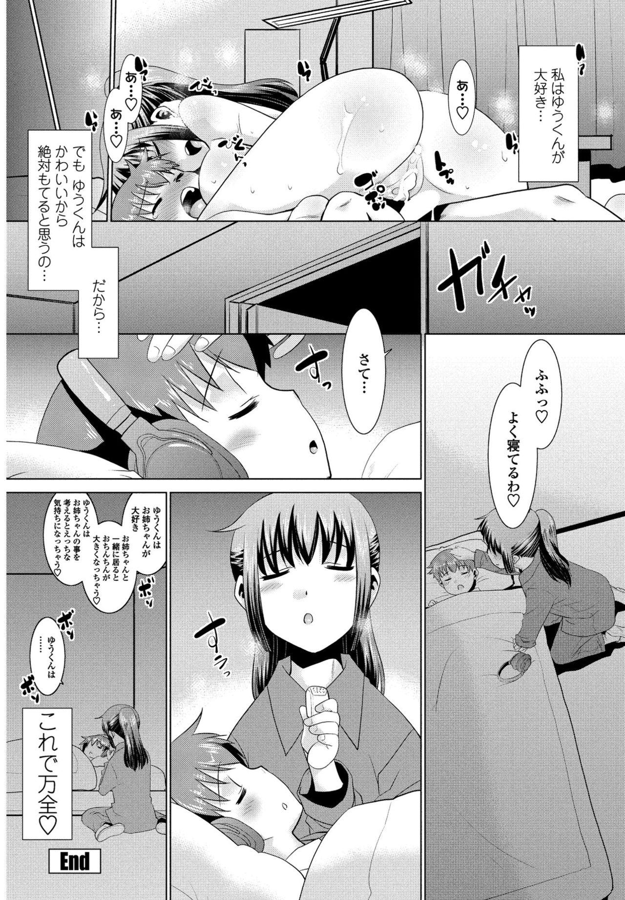 【エロ漫画】オナニーする従弟のチンコをフェラでお世話する巨乳の従姉…チンコの世話を断られ無理難題な条件を出してお互い初めての中出しセックス【猫玄:おおきくなぁれ】
