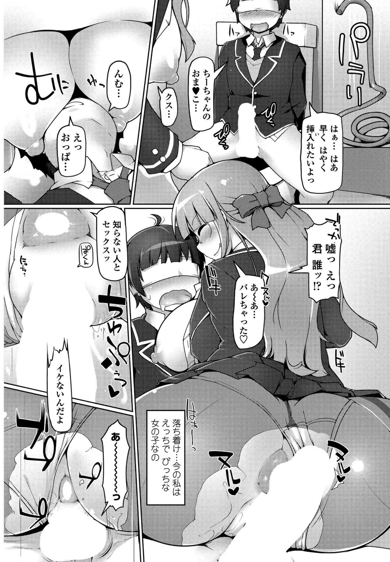 【エロ漫画】設定に従い学校でイケない遊びをするメガネの巨乳JK…チンコ丸出しで目隠しした男子を見つけ69で舐め合い彼女に見られながら中出しセックス【こたつ。:イケないおなにー】