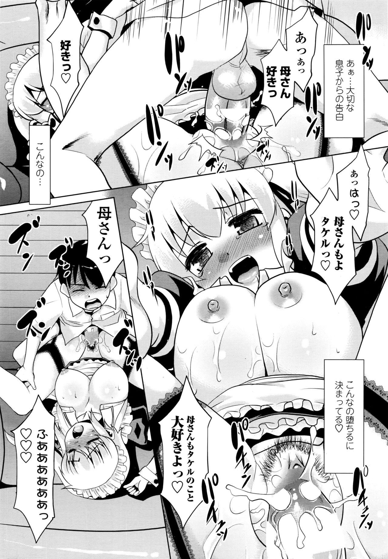 【エロ漫画】息子に重度のコスオタであることがバレてしまった巨乳の母親…口止めしようと勃起したチンコを扱き我慢できなくなった息子と中出しセックス【猫玄:ママメイド】