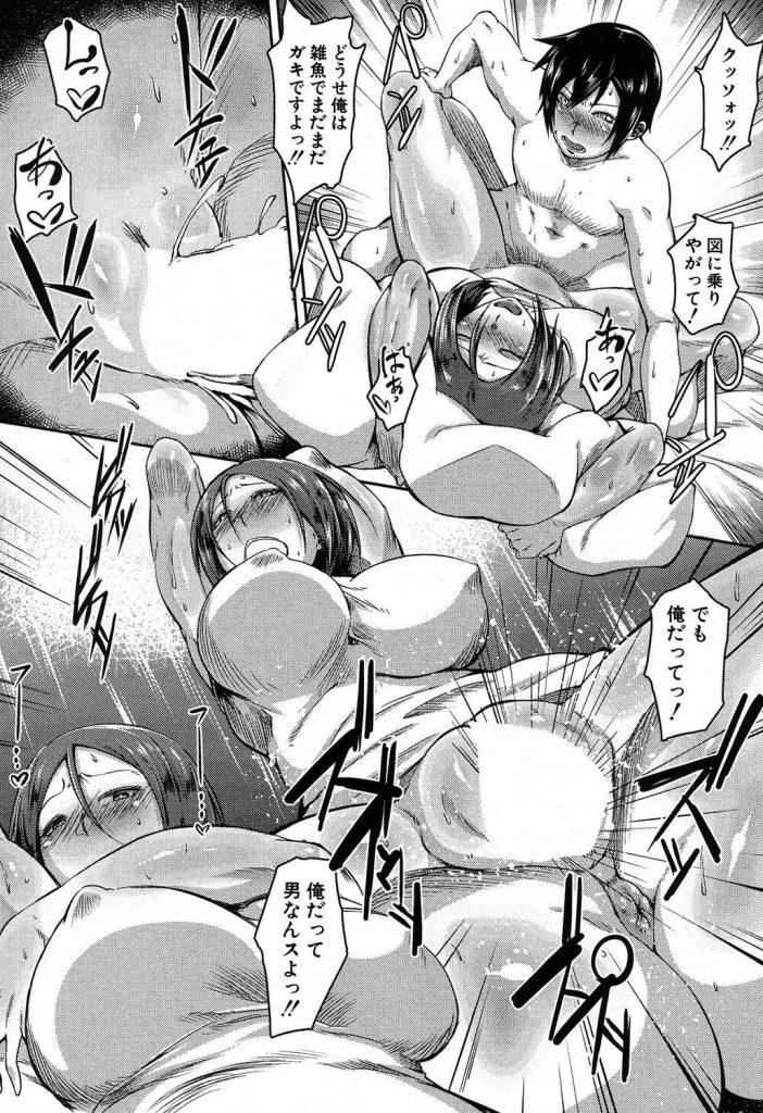 【エロ漫画】隣人の男とゲームで勝負して服を脱がす巨乳のお姉さん…足でチンコを扱かれて射精してお尻で童貞を奪われ彼女を押し倒し激しい中出しセックス【かんた。:ガチ!ハメ ゲーマーズ】