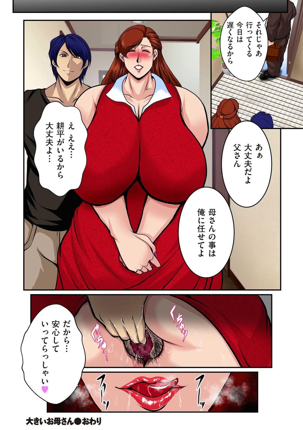 【エロ漫画】息子を起こすためにチンコをしゃぶって興奮する爆乳の母親…マンコを濡らしてチンコを欲しがり息子と一日中激しい中出しセックス【横山私刑:大きいお母さん】