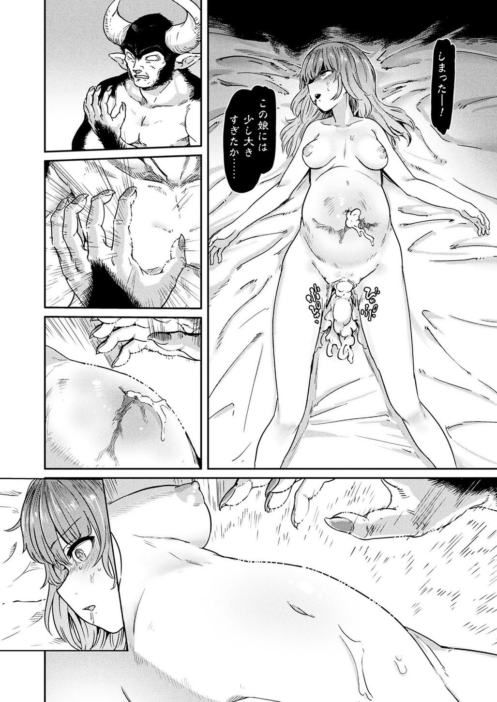 【エロ漫画】一回出しただけ寝てしまう彼氏に効果をよく知らない薬を飲ませる巨乳の彼女…魔人を目覚めさせてしまい巨根で貫かれて殺されても蘇生させられ何度も激しい中出しセックス【あおむし:魔物化強制性交】