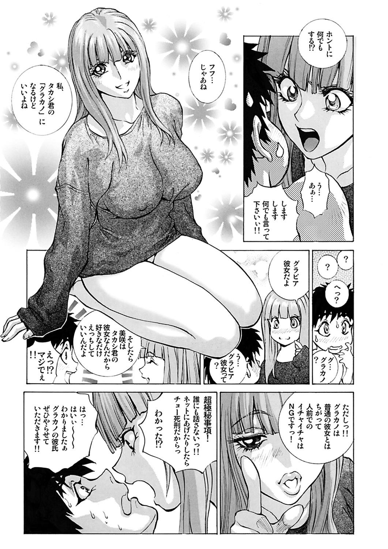 【エロ同人誌】(COMIC1☆15)居眠りしてる隙を突かれ弟の友人に犯されまくる巨乳のグラドル…誰にも秘密な彼の彼女になりHな衣装でパイズリして大量にぶっかけられたり何度も濃厚な中出しセックス【塩鯖ッ:GLAKANO~秘密な彼女ができました。~】