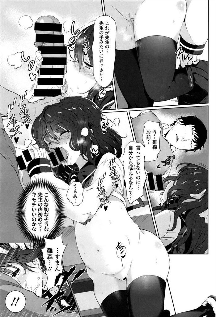 【エロ漫画】漫画を描くネタのために先生に恋人のフリをしてもらう貧乳JK…無理なお願いを聞いてくれる先生と濃厚なキスをして激しい中出しセックス【俵緋龍:恋愛ゴッコ】