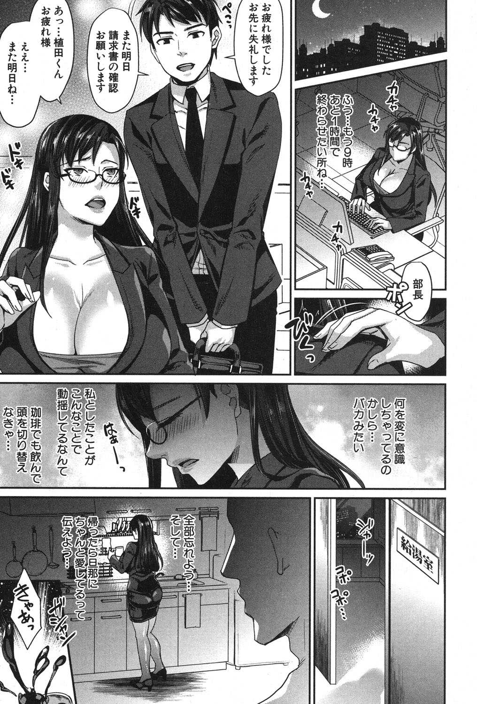 【エロ漫画】旦那と結婚して10年目になりセックスレスで欲求不満な巨乳の女上司…出張で部下と二人きりで宿泊し迫ってくる彼を受け入れ激しいNTR中出しセックス【紫吹おろし:女上司 寝取られて雌に堕ち】