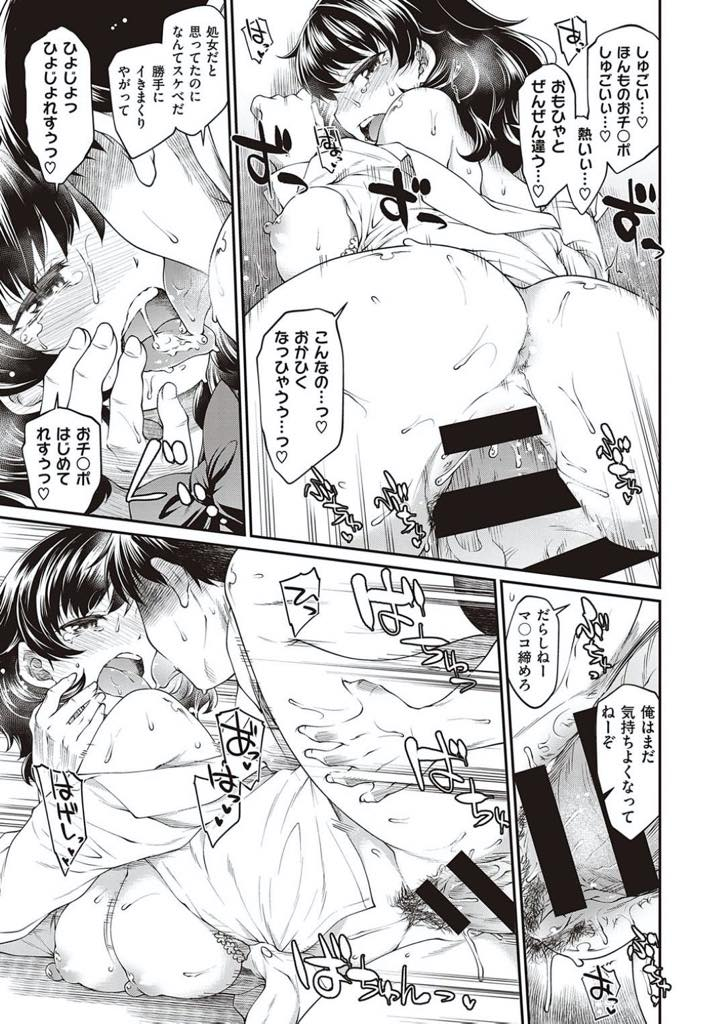 【エロ漫画】催眠術の本を読んでいた漫研の部長にキスをしてその気にさせる巨乳JK…お互いキスして催眠にかかったことにして欲望のままに命令しあいいちゃラブ中出しセックス【久川ちん:放課後催眠実験】