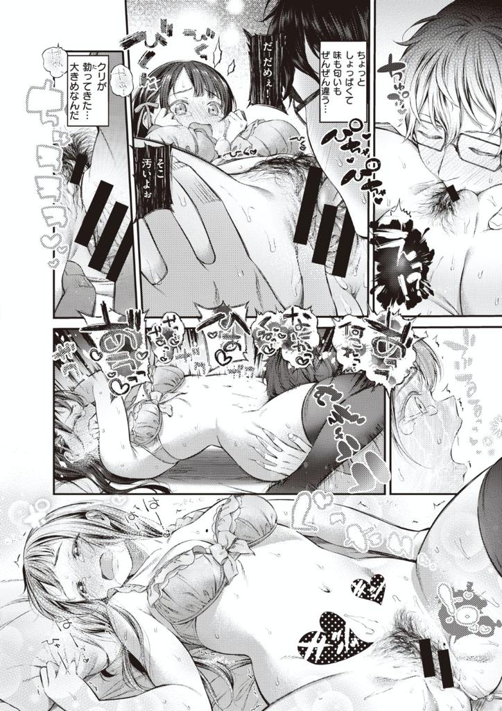 【エロ漫画】大好きな童貞の先輩が好きな人とうまくいくようにセックスの練習してあげる健気な妹系JK…先輩はいざ彼女とのセックスの時後輩の顔を思い出してしまう。両方と関係を続ける先輩のこの先は、、、【ます:50/50】