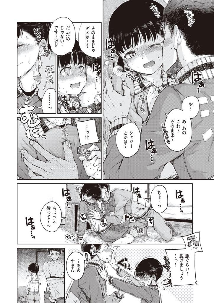 【エロ漫画】大好きな先輩に告白した後に良い返事を貰うためお弁当作ったり日々アピールする小柄で可愛いJK…強い想いに心動かされOKの返事をしてくれた先輩と初キッスから初エッチへ【Hamano:抱きしめたい】
