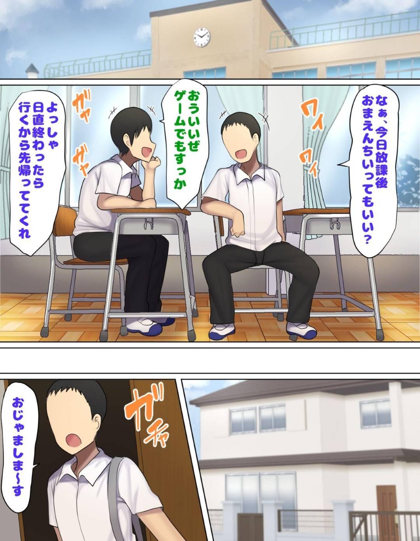 友達の家に遊びに行ったら妹でオナニーして生ハメしてるところだった男子...それをみて自分の妹とも生ハメ中出しセックス【Hamusuta-nonikomi:お前まだ妹をオナホにしてねぇの?】