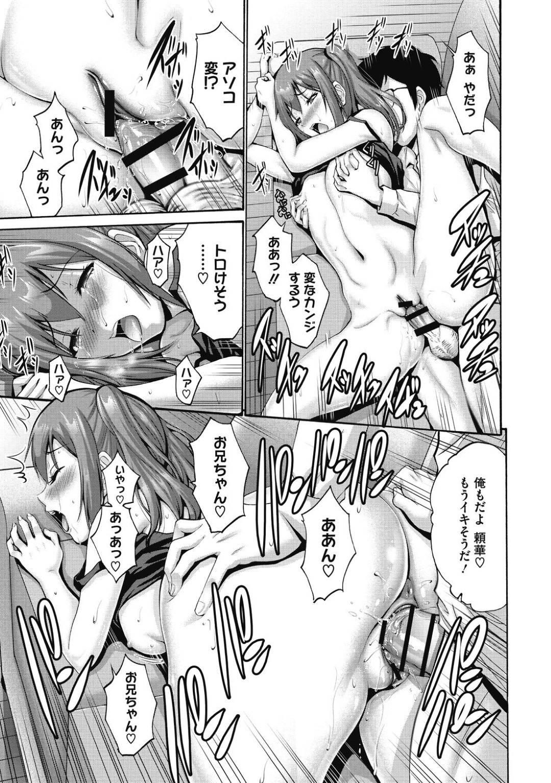 【エロ漫画】いつも兄からセクハラをされていた妹JK…ある日乳首を責められいつもより感じてしまい拒めずに生ハメ中出しセックスで処女を奪われる!【西川康:お嬢様の処女は兄のモノ】