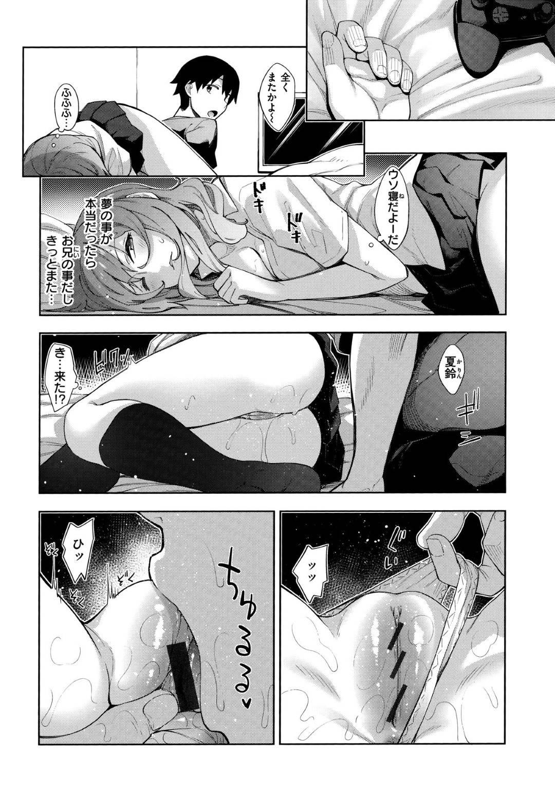【エロ漫画】狸寝入りしているときに兄にクンニされるJK妹…寝たふりを続けたまま生ハメ中出しセックスしてイッてしまう【あきのそら:すりぃぷらぁにんぐ後編】