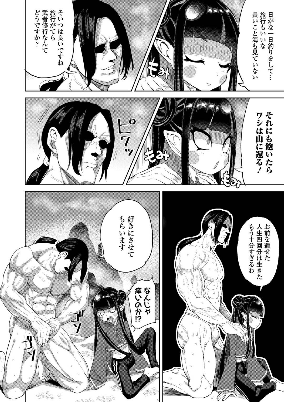 【エロ漫画】2百年以上生きている武道のロリ師匠…修行して逞しくなった弟子にプロポーズされ生ハメ中出しセックスで結ばれる【Beなんとか:愛LOVE流】