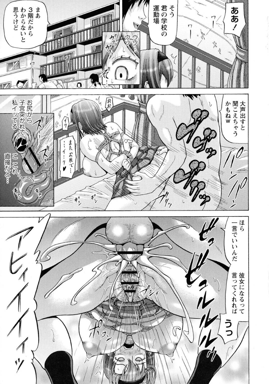 【エロ漫画】ストーカー男に拉致されて緊縛された気の強いJK…アナルをハメられてケツアクメし生ハメ中出しセックスで学校のみんなに見られながらイキまくる【ヌクヌクオレンジ:タカラモノ】