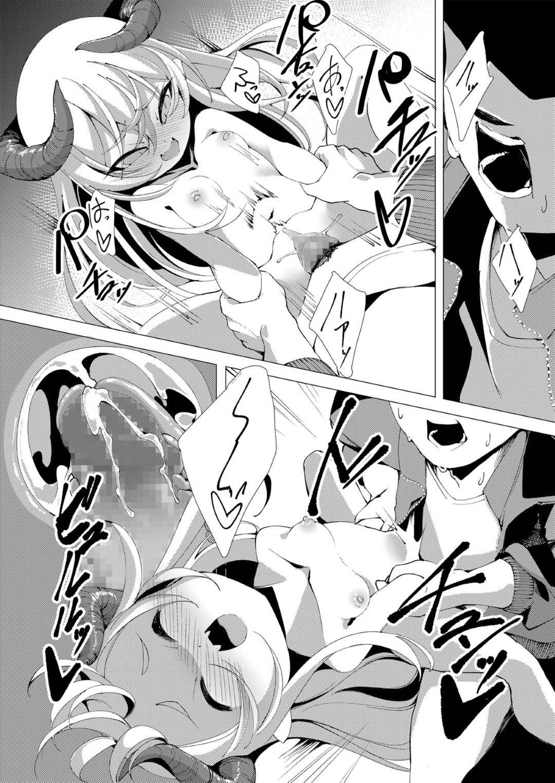 【エロ漫画】1年中咲き続ける桜の樹の下で花見酒するロリ少女…その正体は実は淫魔で仲良くなった男に告白されて青姦生ハメセックスで何度も中出しさせて精液を搾り取る【ゑぬ:蠱惑の夢見草】