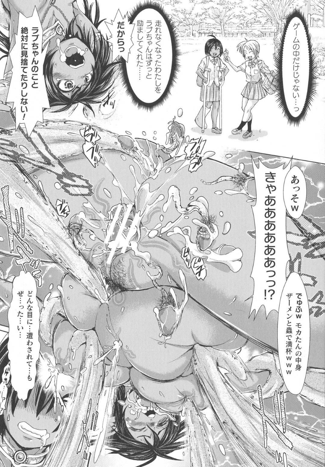 【エロ漫画】VRゲームの世界でキモ男子に触手責めにされる褐色爆乳お姉さん…触手ふたなりちんぽを生やされ先に捕まった友達に強制レイプさせられアナルも犯されて絶頂してしまう【石野鐘音:最深階層の触手地獄】