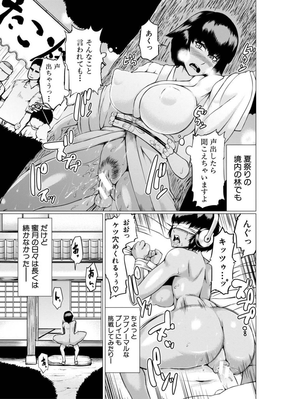 【エロ漫画】夏に田舎へと遊びに来たショタを風呂に入れた巨乳褐色叔母…酔った彼女は彼が風呂に入っているところに乱入し、授乳手コキしたり、クンニさせたりと甘々プレイし、バックや正常位で中出しセックスしまくる。【黄猿:夏のまぼろし】