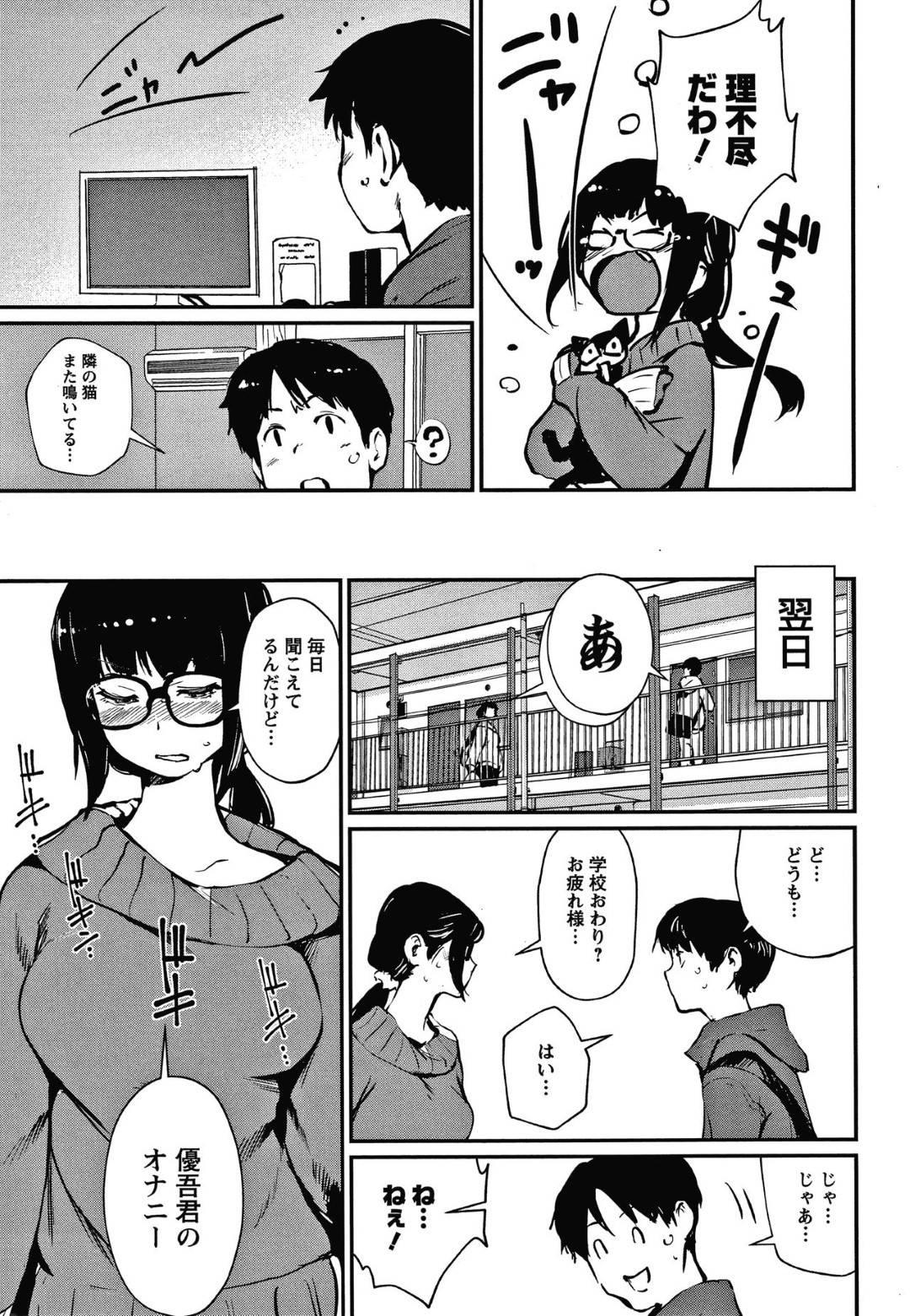 【エロ漫画】毎日のように隣の大学生のオナニーする声をおかずにオナニーする欲求不満な眼鏡お姉さん。しびれを切らした彼女は彼の事を誘惑し、そのままアパートの通路で駅弁や立ちバックなどの体位で野外セックスしてしまう。【シオマネキ:トナリの欲求不満】