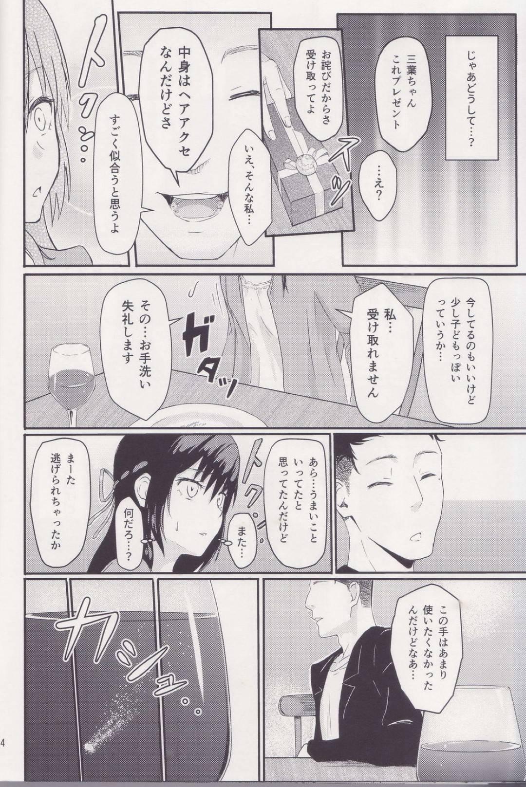 【エロ漫画】大学の先輩に薬を盛られ、ホテルへと連れ込まれてしまった三葉…抵抗力を失った彼女はそのまま正常位やバックなどの体位でチンポを生挿入されてNTRセックス。【シュクリーン:Mitsuha~Netorare~ 総集編1】