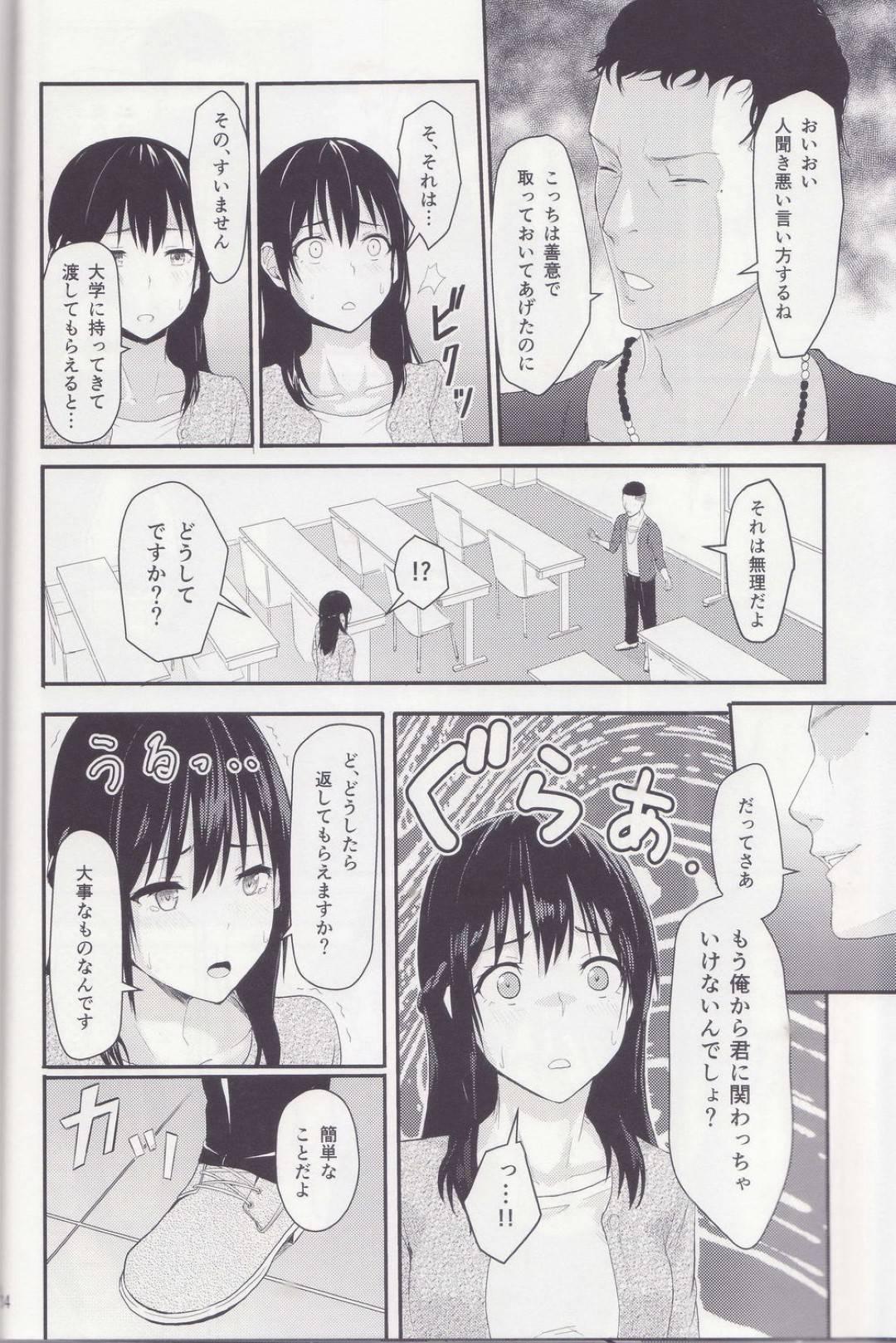 【エロ漫画】大学の先輩にハメ撮りを撮られて脅迫を受けた三葉…渋々彼の家へと上がる事になった彼女は呆気なく服を脱がされ、バックや正常位でチンポを挿入されて快楽堕ちする。【シュクリーン:Mitsuha~Netorare~ 総集編1 CHAPTER2】