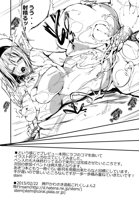 【エロ漫画】提督にマイクロビキニ姿でデートすることを命じられたあきつ丸…従順な彼女は露出プレイだけではなく、野外でフェラやパイズリなどエッチなご奉仕まで行い、更には中出しセックスまで受け入れる。【すてむん:イケイケパコハメデートであります】