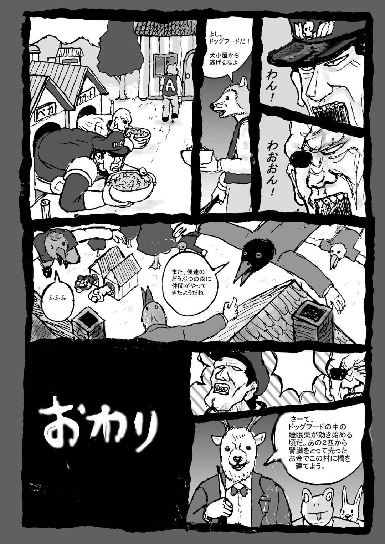 【エロ漫画】人気が低迷した影響で客の男たちと売春するようになったマーニャ…肉便器として扱われる彼女は複数の男に囲まれながらイラマさせられたり、二穴挿入で中出しされたりと好き放題にされまくって不覚にもアヘ顔でヨガりまくる。【もつ:闘熟Third】