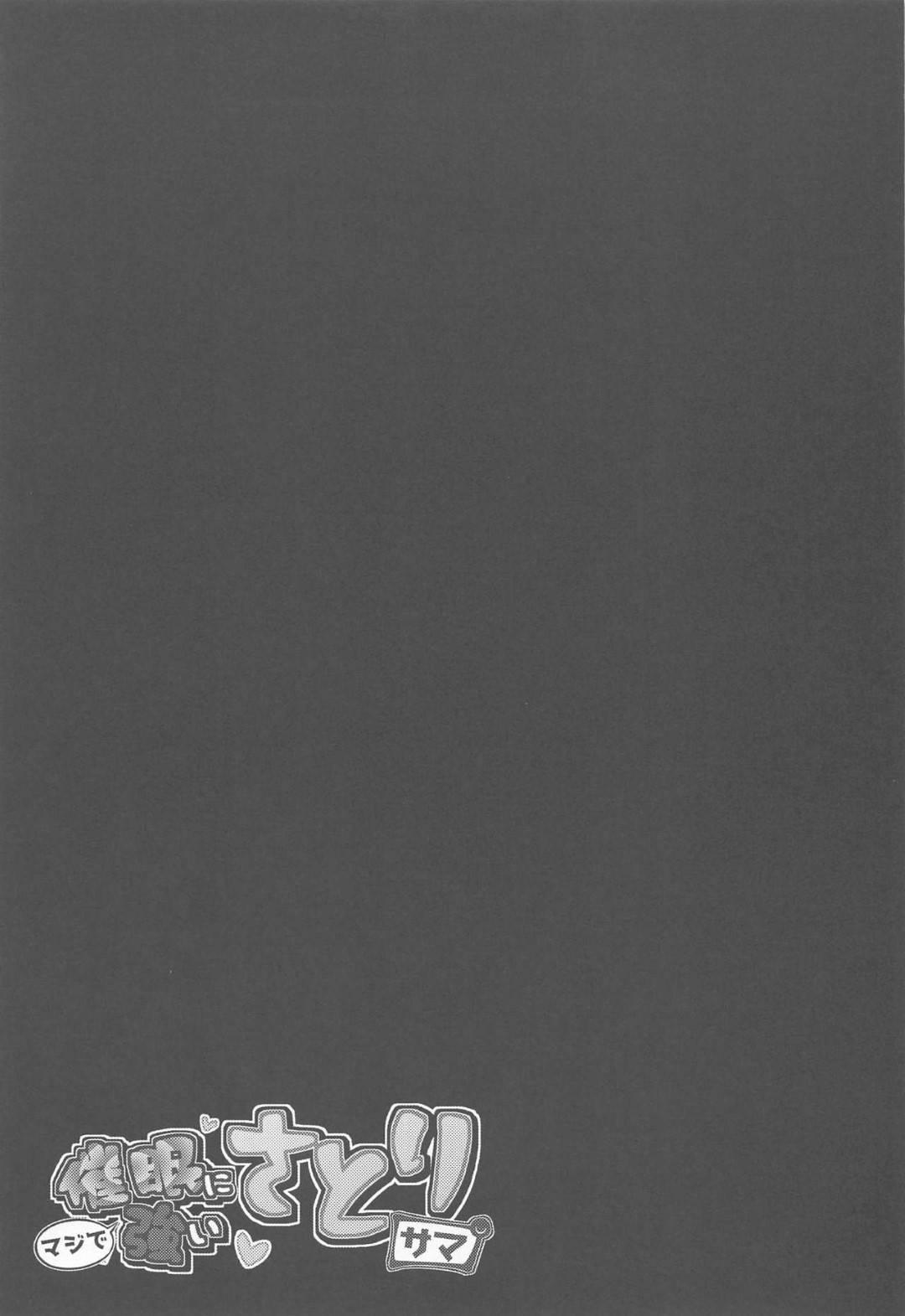 【エロ漫画】催眠をかけられた仲間を助けるべく、変態男と対峙したサトリ…彼女も同様に催眠をかけられる事になるが、催眠に耐性ある彼女は完全に催眠にかかる事なく、男にチンポで快楽堕ちさせられる事となる。【芋。:催眠にマジで強いさとりサマ】